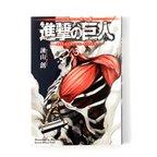 Attack on Titan Vol. 3 (Bilingual Edition)