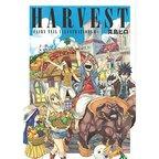 Harvest: Fairy Tail Illustrations II