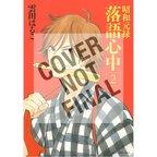 Descending Stories: Showa Genroku Rakugo Shinju Vol. 2