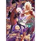 Fate/Grand Order Comic Anthology: Star Vol. 5