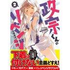 Masamune-kun's Revenge Vol. 2