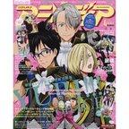Animedia April 2017