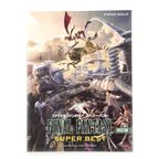 Final Fantasy I-XIII Super Best Piano Solos (Revised Edition)