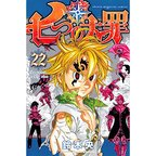 The Seven Deadly Sins Vol. 22