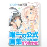 Pixiv 2014 Official Yearbook