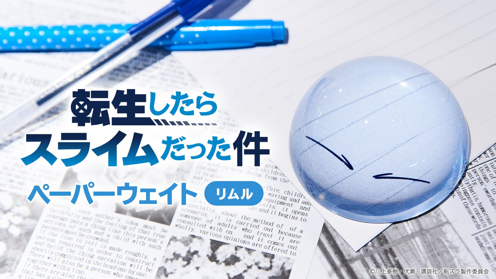 TOM Project Transforms Rimuru From Slime to Paperweight! | Tokyo