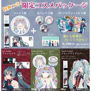 cosme play Hatsune Miku Cosmetics (First Edition)