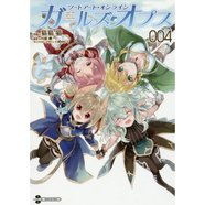 Sword Art Online: Girls Ops Vol. 4