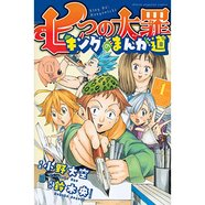 The Seven Deadly Sins: King's Road to Manga Vol. 1