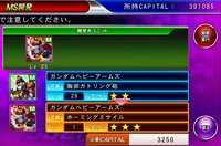 "picture of Game App ""SD Gundam G Generation Frontier"" Launches on App Store and Google Play 4"
