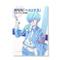 Persona 3 the Movie Official Illustrations & Key Frame Collection