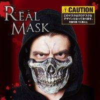 Realistic Skull Half Mask w/ Costume