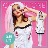 Splatter Bride Costume Set (Ladies)