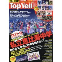 Top Yell March 2016
