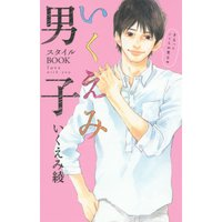 Ikuemi Danshi Style Book: Love With You