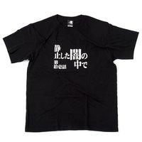 Neon Genesis Evangelion Episode 11 T-Shirt