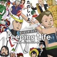 Peeping Life: Tezuka & Tatsunoko Wonderland (DVD)