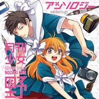 Monthly Girl's Nozaki-kun Comic Anthology
