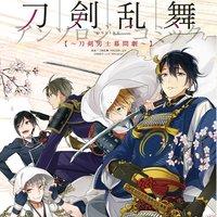 Touken Ranbu -Online- Comic Ahthology: Touken Danshi Makuma Geki