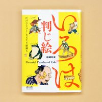Iroha Hanji-E: Pictorial Puzzles of Edo Japan