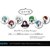 Land of the Lustrous Character Badge Collection Box Set