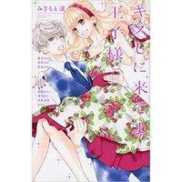 Kiss Shi ni Kiteyo Ouji-sama: Shojo Manga Anthology