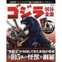 Godzilla Kaitai Shinsho