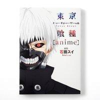 Tokyo Ghoul Anime Visual Side (Tentative)
