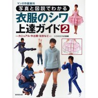 Clothing Wrinkles and Folds Guide Vol.2 Casual, Outerwear, Yukata and more