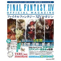 Final Fantasy XIV Magazine 5th Anniversary Special