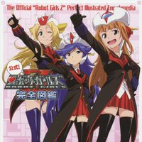 The Official Robot Girls Z Perfect Illustrated Encyclopedia