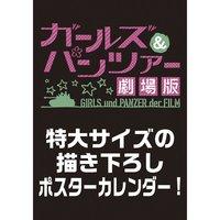 Girls und Panzer Finale 2018 Poster Calendar