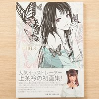 Girls: Eri Kamijo Illustrations