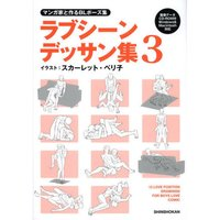 12 Love Position Drawings for Boys' Love Comics Vol. 3