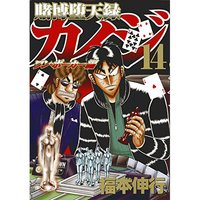 Tobaku Datenroku Kaiji: One Poker Vol. 14