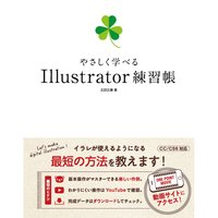 Easily Learn Adobe Illustrator Practice Book