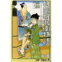 Isobe Isobee Monogatari: Ukiyo wa Tsuraiyo Vol. 3