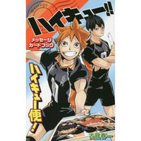 Haikyu-bin!: Haikyu!! Message Card Book