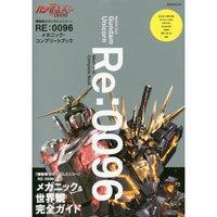 Mobile Suit Gundam Unicorn Re: 0096 Mechanic Complete Book