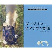 Narrow-Gauge Railways of the World 01: Darjeeling Himalayan Railway