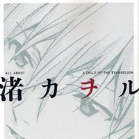 All About Kaoru Nagisa A Child of the Evangelion