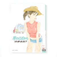 Japan Anima(tor)'s Exhibition Visual Resource Collection Vol. 2