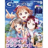 Dengeki G's Magazine September 2016