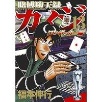 Tobaku Datenroku Kaiji: One Poker Vol. 13