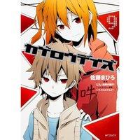 Kagerou Days Vol.9