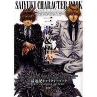 Saiyuki Character Book: Sanzo & Goku