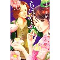 Chihayafuru Vol. 20