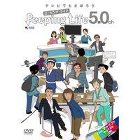 Peeping Life - 5.0ch (DVD)