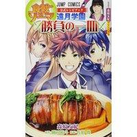 Food Wars! Shokugeki no Soma Official Recipe Book: Totsuki Gakuen Shobu no Hitosara