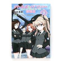 Girls und Panzer der Film Novel Part 2